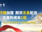 南京做现货代理哪家好?股票期货配资怎么代理?