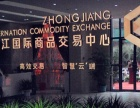 中江国际商品交易中心加盟 投资金额 1万元以下