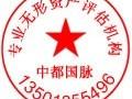 湛江专利评估公司,专利增资出资流程,专利技术入股评估