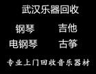 武汉市哪里回收钢琴,本地钢琴回收找陈先生