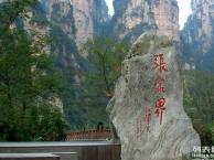 春节湖南景点介绍 湖南凤凰古城旅游 张家界天子山六日游