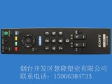 遥控器加工定制-OEM定制遥控器-遥控器生产