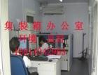 扬州仪征工业园出租工地住人集装箱6元每天租金
