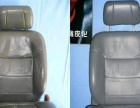 专业真皮沙发汽车座椅翻新保养