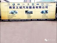 南京义诚汽车自动变速器维修专家