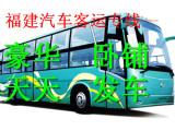 客车 漳浦到宝鸡直达汽车 发车时间表 几小时到 票价多少