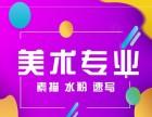 上海美术培训学校,零基础美术晚间班