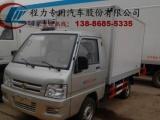 肉制品运输冷藏保鲜小货车价格、售价