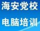 海安办公培训 合同 制表 做账 PPT 仓库保管类培训