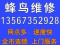 济宁市市中区快速上门电脑维修服务 打印机上门维修服务