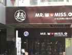 王先生和陈小姐店加盟加盟费用