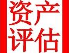 宁波养猪场拆迁评估 油厂拆迁补偿评估 果树拆迁索赔评估