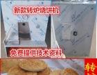 山东转炉烧饼吊炉烧饼机全自动烧饼机加盟立式自动烧饼