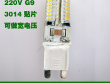 g厂家直销9 G9led 高压220v 玉米灯