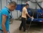 天津津南区清理化粪池,管道疏通清洗清淤,马桶疏通维修