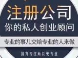 上海普陀区长寿路公司注销多少钱 普陀长寿路注销公司