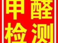 深圳开荒保洁公司哪家好,新房子去甲醛,家具油漆味道怎么去除