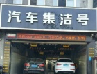 丰庆路三全路 生意火爆全新装修 汽车美容店诚心转让
