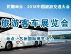 2018中国国际旅游客车及零部件博览会丨权威发布