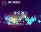 拉萨本地网站建设 网络推广 微信公众号开发