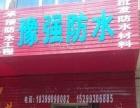 豫强防水建材店