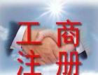 台州注册营业执照