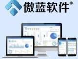 傲蓝纺织布行门店销售收银记账结算盘点库存管理软件