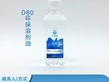 D80环保溶剂油 中海南联 无色无味 环保溶剂油