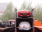 新疆轿车托运哪家好?新疆盛利物流欢迎您