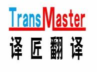 济南译匠翻译 移民材料翻译 证件翻译 审计报告翻译