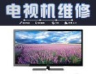 户县维修液晶电视 安装电视