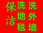 两江新区住房开荒保洁