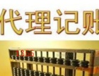 北京朝阳望京广顺南大街记账报税望京代理记账