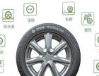 固耐德防爆防扎安全轮胎加盟 汽车用品