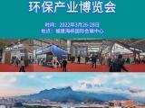 2020福建環博會