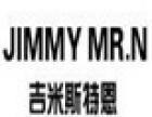 吉米斯特恩服饰 诚邀加盟