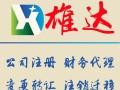 上海奉贤南桥 金汇 西渡 肖塘 邬桥公司注册500元