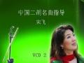 转中国二胡名曲指导10VCD宋飞讲解+完整示范