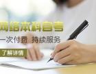 上海长宁网络教育本科,学历提升不再困难