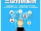 微信分销公众平台开发 三级分销裂变商城方案 微信分销系统功能