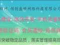 贵阳本地短信软件公司,短信服务公司,106短信系统