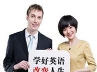 广州英语学习哪里好,荔湾商务职场英语初级培训