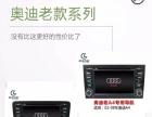 揭阳楷信汽车用品导航升级