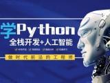 北京Python人工智能培訓 網絡安全與運維 Java培訓班