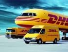 吴江市DHL快递,吴江DHL国际快递(上门取件)