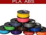 ABS/PLA打印耗材 3D打印材料 3D打印机耗材