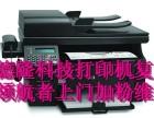 西关上门专业维修打印机复印机硒鼓墨盒配送