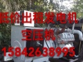 丹东发电机出租,二手发电机购销,进口发电机