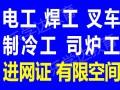 通州张家湾叉车培训学校