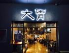 武汉大胃酒馆可以加盟吗,大胃酒馆加盟多少钱